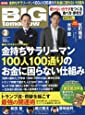 BIG tomorrow(ビッグトゥモロー) 2017年 03 月号 [雑誌]