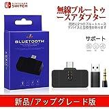 対応 Nintendo Switch PS4 PC用 無線 Bluetooth BTH オーディオ レシーバー トランスミッターワイヤレス 遅延なしUSB Type-C ヘッドホン トランシーバー アダプター