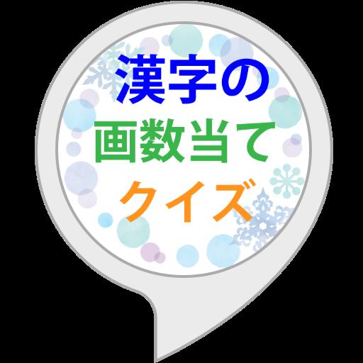 漢字の画数当てクイズ