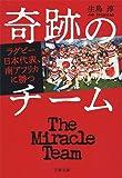 奇跡のチーム ラグビー日本代表、南アフリカに勝つ (文春文庫)