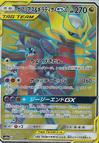 - pokemon card Japanese Garchomp&Giratina GX SR GG End Team up Tag Team SM10a-59/69