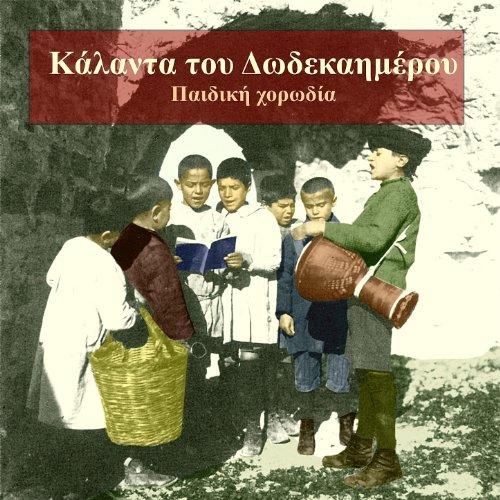 Traditional Greek Christmas - Greek Christmas Carols