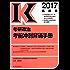 2017考研政治考前冲刺背诵手册