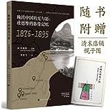 晚清中国的光与影:杜德维的影像记忆