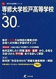 専修大学松戸高等学校 H30年度用 過去5年分収録 (高校別入試問題シリーズC2)