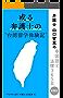 或る弁護士の台湾留学体験記:中国語と法律365日