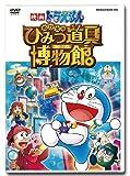 Animation - Doraemon: Nobita No Himitsu Dogu Museum DVD Version [Japan DVD] PCBE-53815