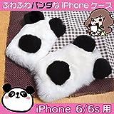 サンコー もふもふパンダケース for iPhone 6/6s  IP6PANDC