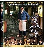 Shinya Shokudo/Midnight Diner: Movie 2014 / [Blu-ray]