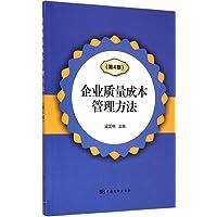 企业质量成本管理方法(第4版)