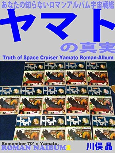 Anata no siranai uchuu senkan yamato no sinjitu (Japanese Edition)