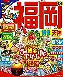まっぷる 福岡 博多・天神 '18 (まっぷるマガジン)