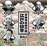 V.A. - Koten Rakugo Kessakusen Edo no Shiki 2 (2CDS) [Japan CD] PCCG-1311
