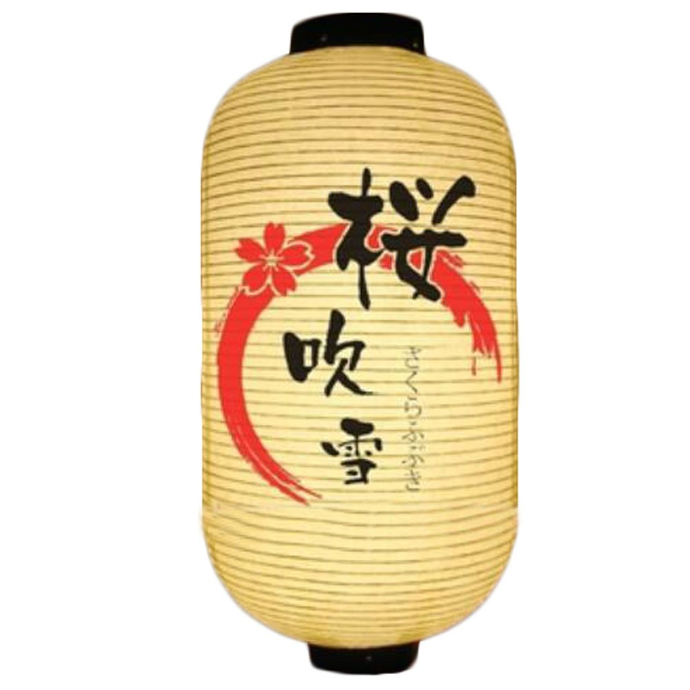 George Jimmy Japanese Style Hanging Lantern Sushi Restaurant Decorations -A44 by George Jimmy