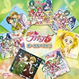 YES! PRECURE 5 -VOCAL BEST!! by GENEON UNIVERSAL ENTERTAINMENT