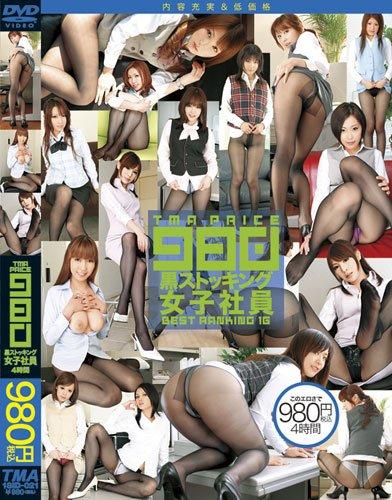 TMA PRICE980 黒ストッキング女子社員 [DVD]
