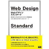 Webデザイン・スタンダード 伝わるビジュアルづくりとクリエイティブの最新技法
