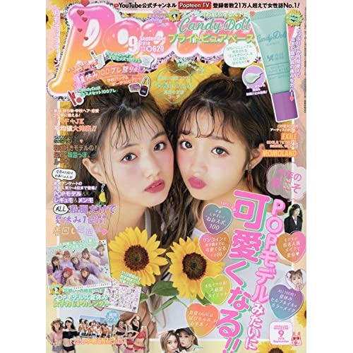 Popteen 2018年9月号 表紙画像