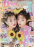 Popteen(ポップティーン) 2018年 09 月号 [雑誌]