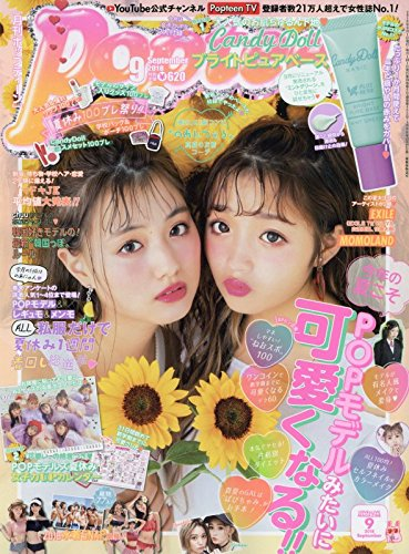 Popteen 2018年9月号 画像 A