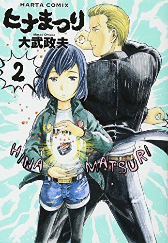 ヒナまつり 2 (ビームコミックス)