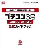 ニンテンドー3DSでプログラミング! プチコン3号 -SMILE BASIC- 公式ガイドブック (一般書)