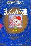 まんが道〈4〉青雲編(1) (GAMANGA BOOKS)