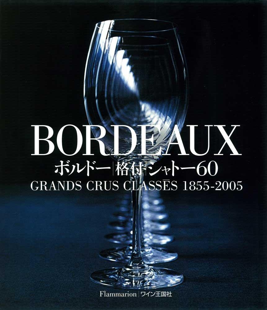 Download BORDEAUX Bordeaux Chateau rated 60-GRANDS CRUS CLASS ¡¥ ES 1855-2005 (2006) ISBN: 4880731307 [Japanese Import] ebook
