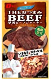なとり おつまみビーフ いきなりステーキ味 38g ×5袋