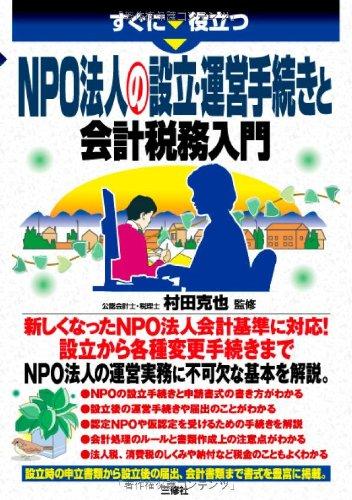 NPO法人の設立・運営手続きと会計税務入門 (すぐに役立つ)