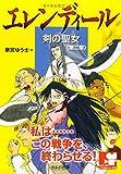 エレンディール-剣の聖女・第2章 (シナリオノベルシリーズ2)