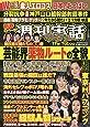週刊実話ザ・タブー 2020年 2/8 号 [雑誌]: 週刊実話 増刊