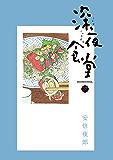 深夜食堂(17) (ビッグコミックススペシャル)