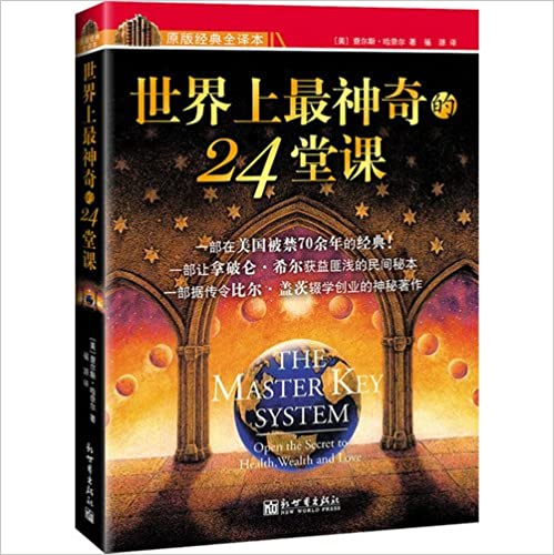 Book The Master Key System (with CD) (Chinese Edition)