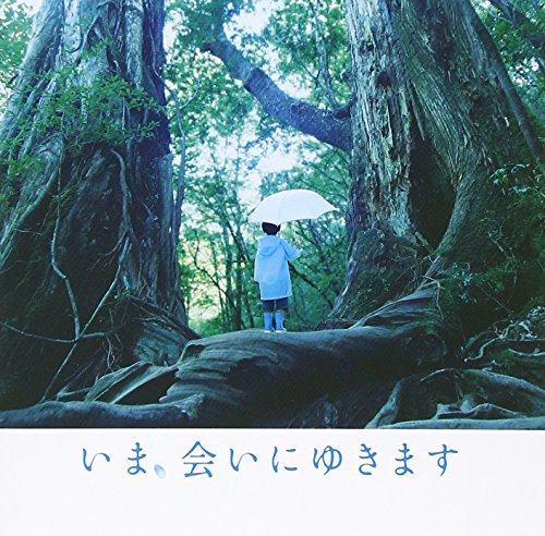 Ima Aini Yukimasu by Original Soundtrack (2004-11-17)