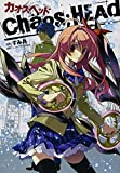 CHAOS; HEAD (Dengeki Comics) (2009) ISBN: 4048677926 [Japanese Import]