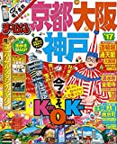 まっぷる 京都・大阪・神戸 '17 (まっぷるマガジン)