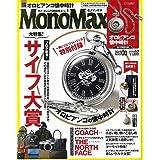 Mono Max 2019年3月号