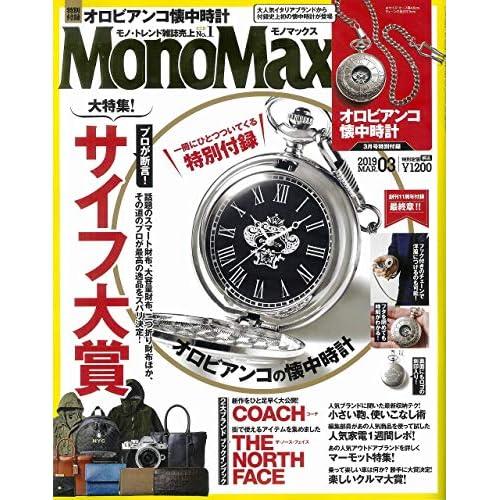 Mono Max 2019年3月号 画像