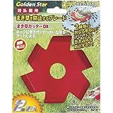 GSまき草カッターDX (2枚入) 210469