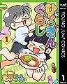 ひゃっきんぐらし 1 (ヤングジャンプコミックスDIGITAL)