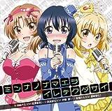 Ruka Shibasaki (Cv: Kana Hanazawa), Takao Bucho (Cv: Shizuka Ito), Funabori-San (Cv: Aki Toyosaki) - D-Frag! (Anime) Outro Theme: Minna No Namae Wo Iretekudasai [Japan CD] ZMCZ-9122