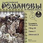 Romanovy. Istoriya v litsakh 2 | I. M. Vasilevskiy
