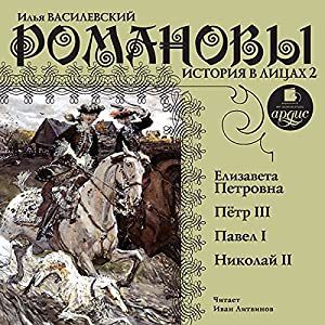 Romanovy. Istoriya v litsakh 2 Hörbuch