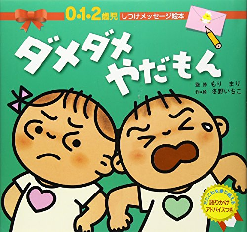(Picture book message discipline 0.1.2-year-olds) Damedame Yadamon (2007) ISBN: 4097331035 [Japanese Import]