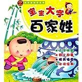 Loved one's country to learn big word hundred of baby since the childhood home surname (Chinese edidion) Pinyin: cong xiao ai guo xue bao bao da zi bai jia xing