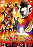 Super 8 Ultraman Brothers Dvd