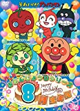 Animation - Soreike! Anpanman Happy Otanjoubi Series Hachigatsu Umare [Japan DVD] VPBE-14408