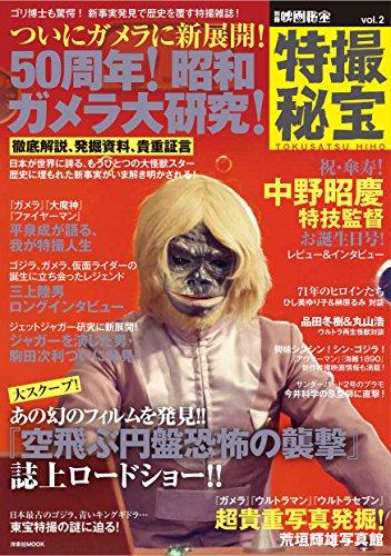 別冊映画秘宝 特撮秘宝vol.2 (洋泉社MOOK 別冊映画秘宝)