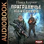 Borderlands. Ice. A Piece of the South [Russian Edition] | Pavel Kornev